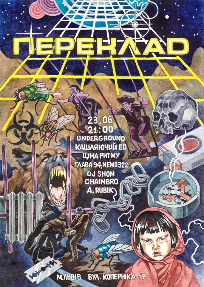"""Україномовний хіп-хоп живий. Заціни """"Переклад"""" від Кашляючого Еда."""