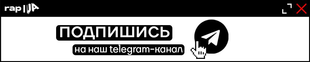 Это изображение имеет пустой атрибут alt; его имя файла - Podpishis-na-telegram-2.png